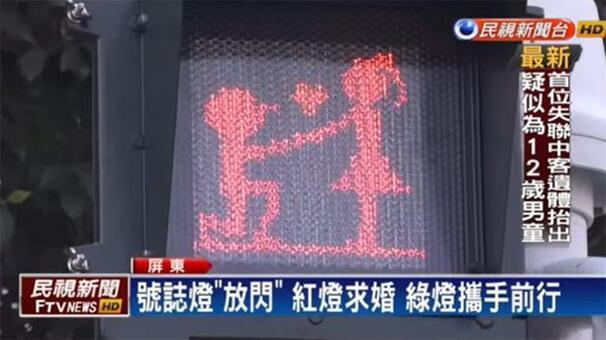 Tayvanda trafik ışıklarındaki adamın artık sevgilisi var