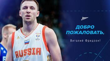 Zenit, Vitaly Fridzon'u kadrosuna kattı