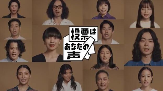 Japon ünlülerden gençlere 'sandığa gidip oy kullanın' çağrısı