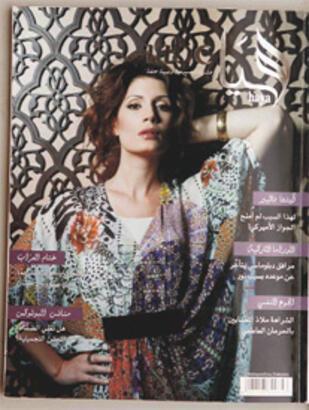 Gümüş'ün yıldızı Arap dergisinde kapak