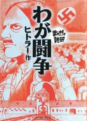 Hitler'in 'kavga'sı mangayla anlatılıyor