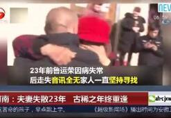 Hafızasını kaybeden Çinli kadın 23 yıl sonra eşine kavuştu
