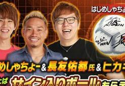 TV yıldızı Nagatomo