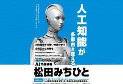 Japonyada yapay zeka belediye başkanı adayı oldu