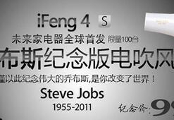 Jobsun anısına iFeng