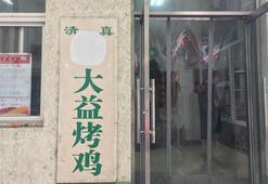 Çinde restoranlarda İslamiyeti çağrıştıran Arapça tabelalar kaldırılıyor