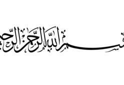Bismillahirrahmanirrahim Ne Demek Besmelenin Türkçe Anlamı Ve Arapça Yazılışı