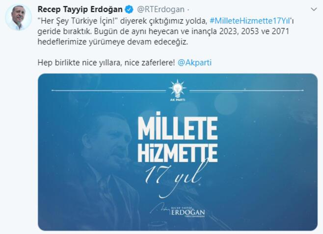Cumhurbaşkanı Erdoğandan 17. yıl mesajı
