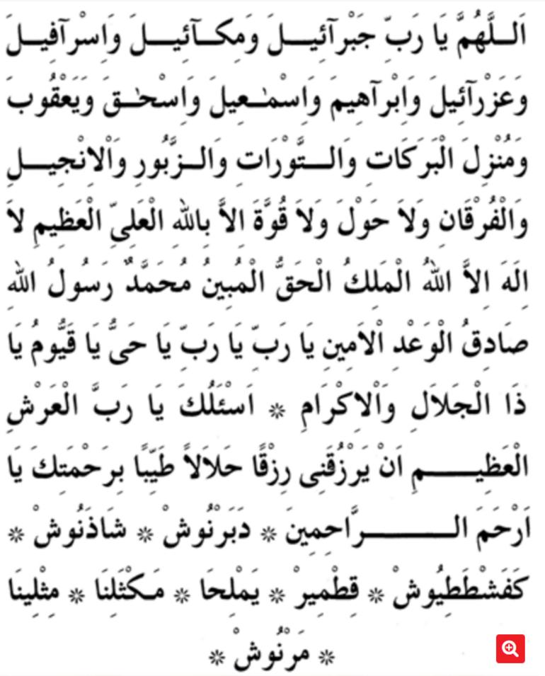 Karınca duası dinle | Karınca duası anlamı nedir, Arapça - Türkçe okunuşu