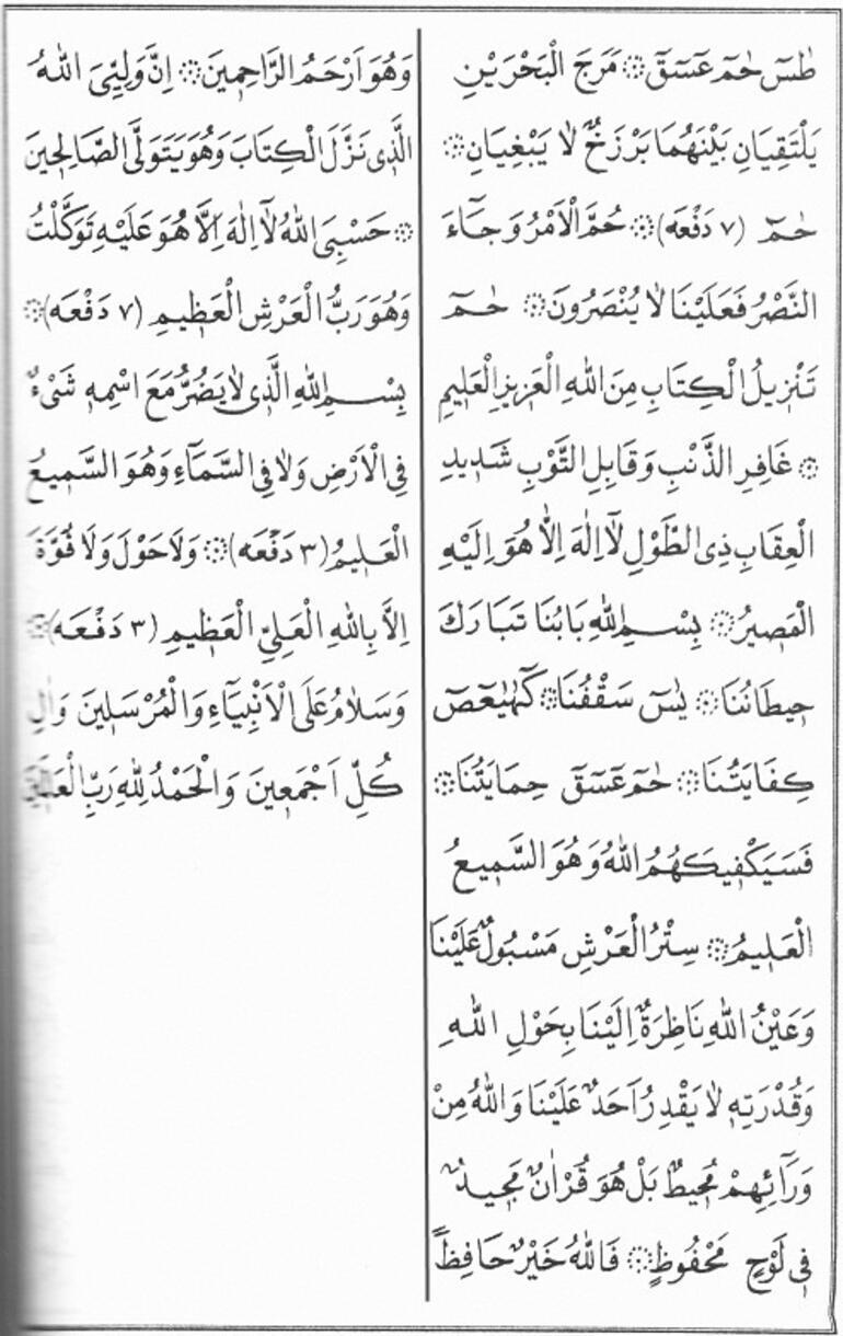 Hizbul Bahr Duası Nedir Hizbul Bahr Duasının Türkçe Okunuşu Ve Arapça Yazılışı